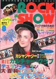 rockshow81983