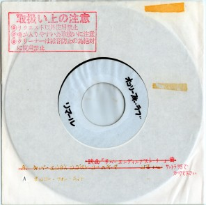 01 Japanese White Label Front
