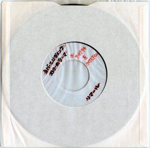 02 Japanese White Label Back