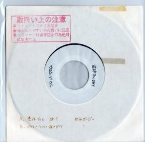 01 Too Shy Japan